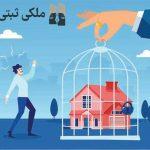 قانون تخلیه ملک توسط مستاجر در ایام کرونا
