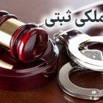 جرایم ثبتی و انواع آن