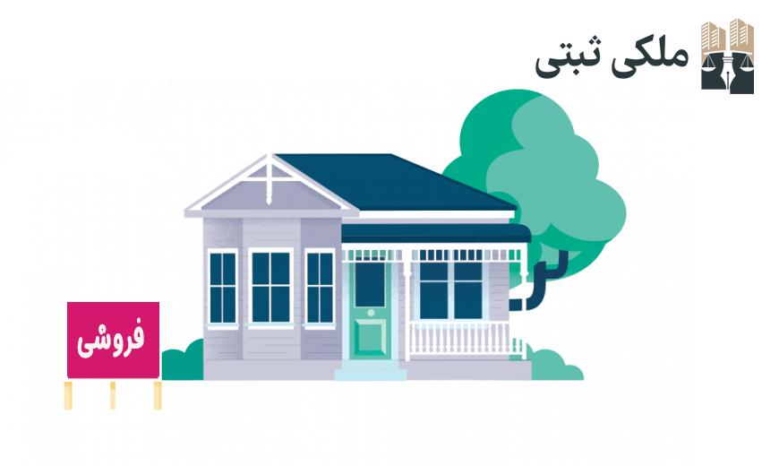 آنچه که از خرید و فروش خانه و ملک و تنظیم سندباید بدانیم